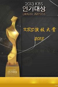 2013KBS演技大赏