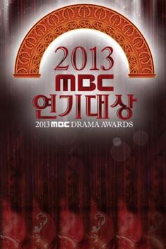 2013MBC演技大赏