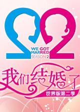 我们结婚了世界版第2季