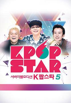 K-pop Star 第五季