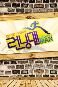韩剧Running Man 2021