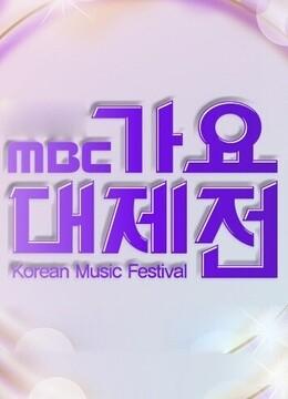 2015MBC歌谣大祭典