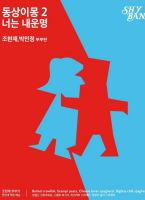 韩剧同床异梦2021