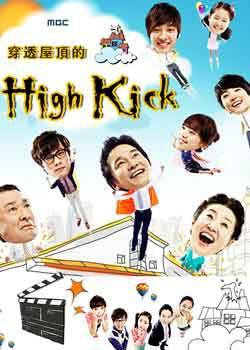 穿透屋顶的high kick